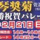来たる2月21日!琴奨菊、祝優勝パレード!!